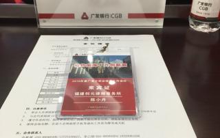 蔡思斌律师团队接受客户单位广发银行邀请,由陈小丹律师参加2016年度广发卡诉讼催收工作会议